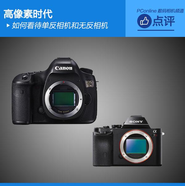 高像素时代里单反相机和无反相机格局会发生什么变化
