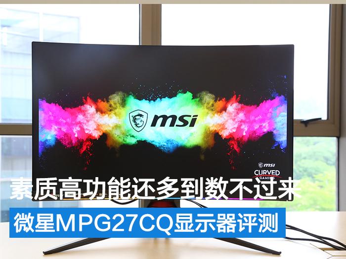 微星MPG27CQ显示器评测 性能称得上是一款优秀的显示器