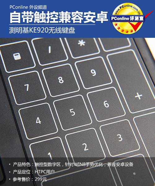 明基KE920无线键盘评测 在键盘中很巧妙的结合了触控板的功能