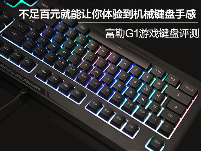 富勒G1游戏键盘评测 入门游戏键盘首选