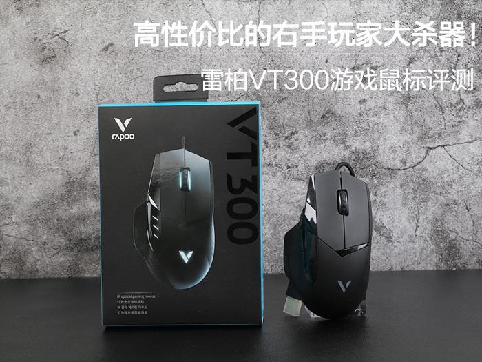 雷柏VT300游戏鼠标评测 这款产品相当值得考虑
