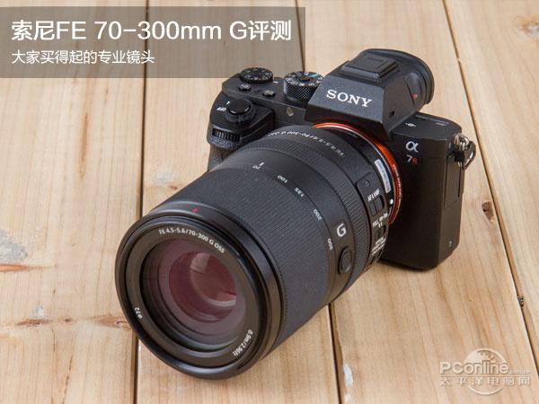 索尼FE70-300mmG评测 整体偏中高端