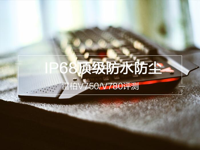 雷柏V750/V780评测 一款不可多得的优质机械键盘