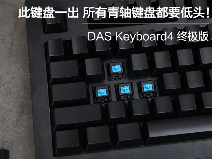 DASKeyboard4终极版评测 表现让人一试难忘