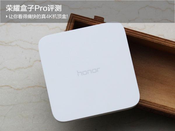 荣耀盒子Pro评测 造型简洁圆润亲和力十足