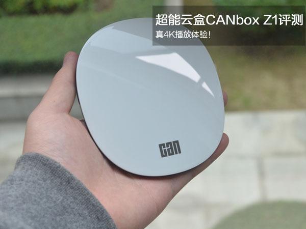 超能云盒CANboxZ1评测 4K电视的不可多得...