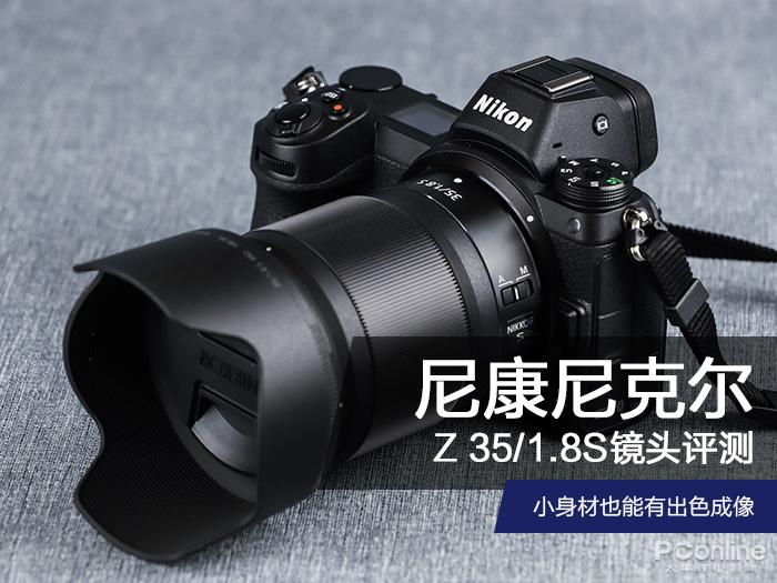 尼克尔Z35/1.8S镜头评测 在解析力上无疑是...
