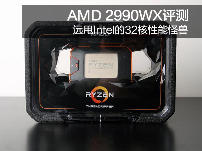 AMD2990WX评测 性能远强于Inteli9...
