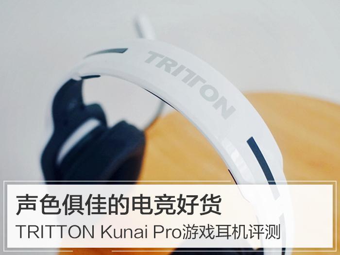 TRITTONKunaiPro游戏耳机评测 游戏体验更上一台阶