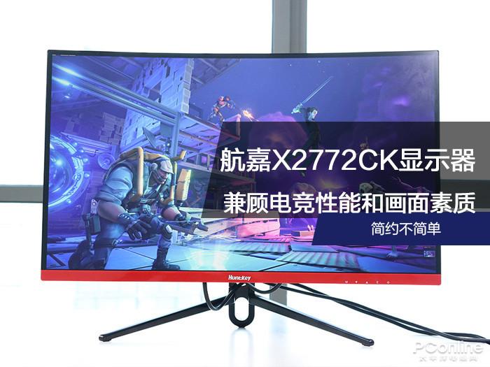航嘉X2772CK显示器评测 性价比超高
