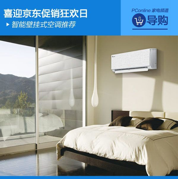 多款智能壁挂式空调对比 你更喜欢哪一款
