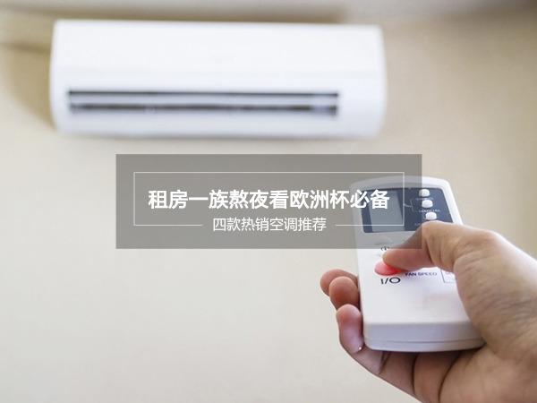 四款熱銷空調對比評測誰最好