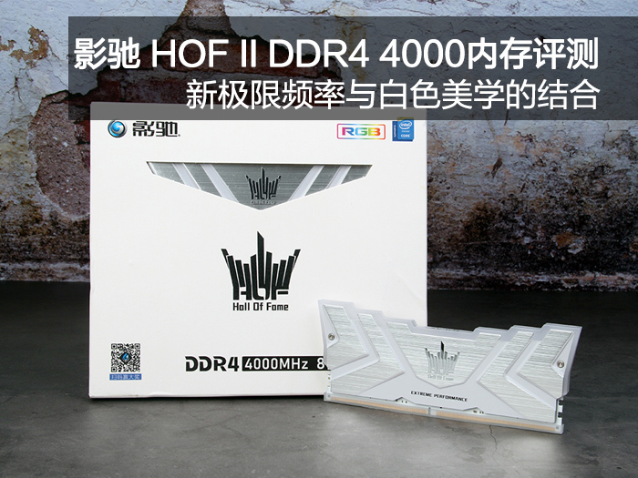 影驰HOFIIDDR44000内存评测 已上市内...