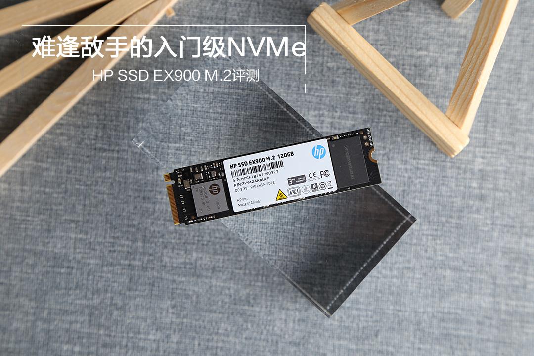 HPSSDEX900M.2评测 更好的平衡了价格...