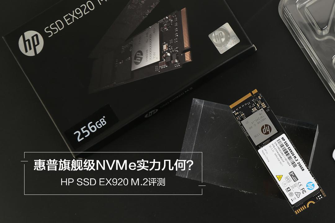 HPSSDEX920M.2评测 容量越大性价比越...