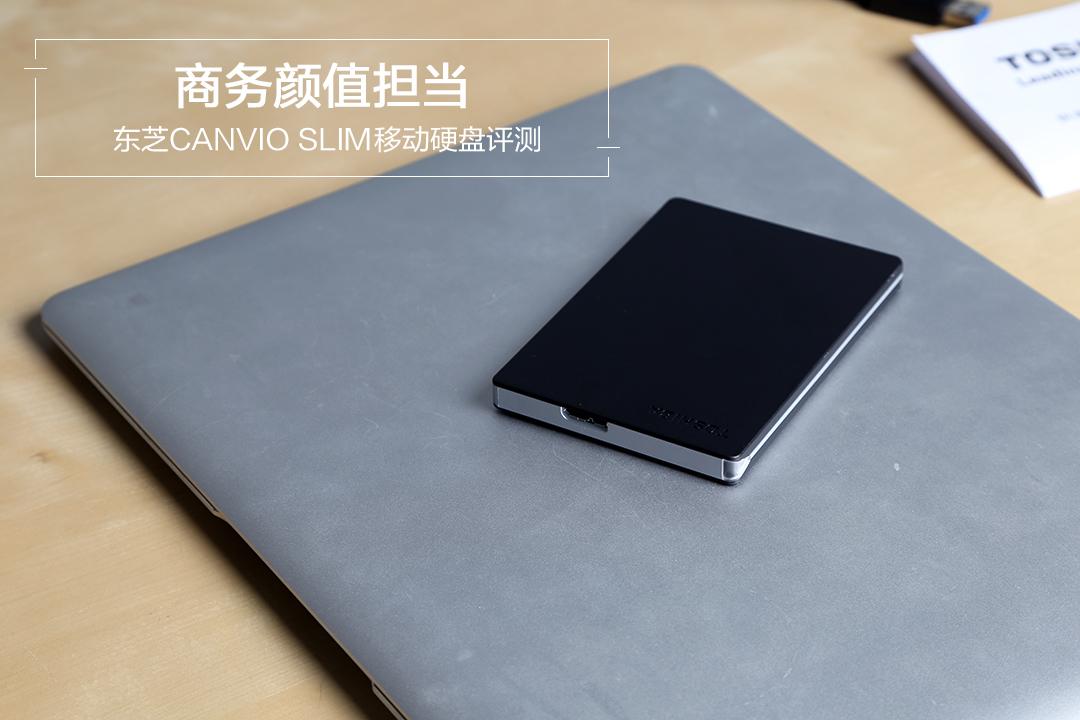 东芝CANVIOSLIM移动硬盘评测 对于商务人士来说非常适合
