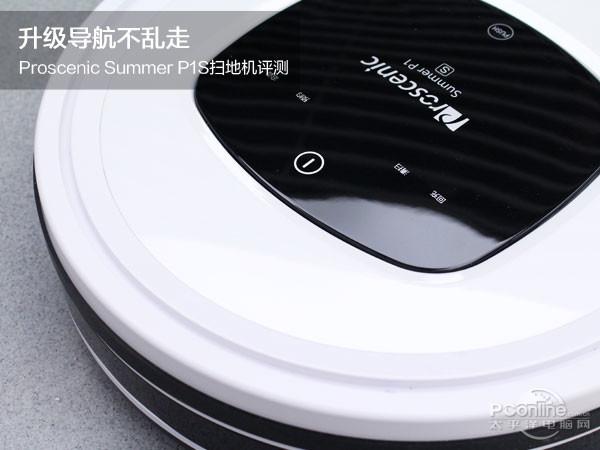 ProscenicSummerP1S扫地机器人评测 噪声基本在可接受范围之内