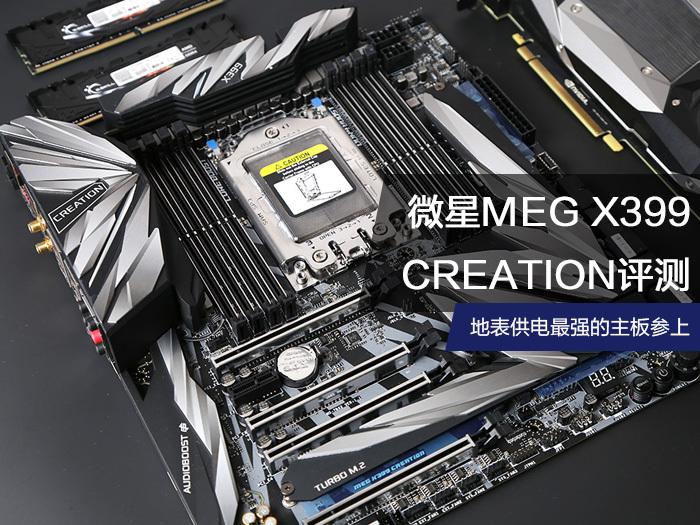 微星MEGX399CREATION创世板评测 供电方面简直就是地表最强