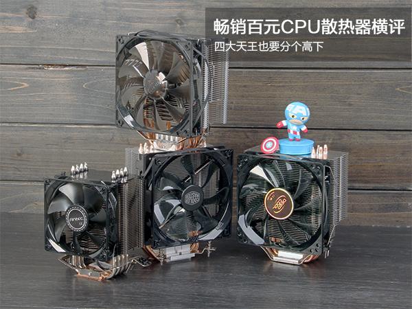 百元畅销CPU散热器对比评测 哪款最值得购买