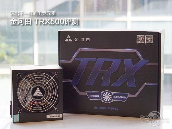金河田TRX500评测 用料中规中矩转换效率也处...