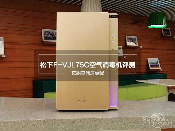 松下F-VJL75C空气消毒机评测 香槟金色设计相当美观