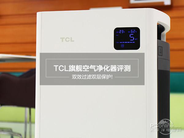 TCL旗舰空气净化器评测 价格稍贵但绝对是面对恶...