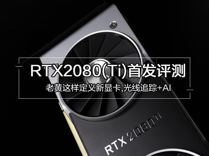RTX2080Ti评测 万元煤气灶还是非常值得肯定的