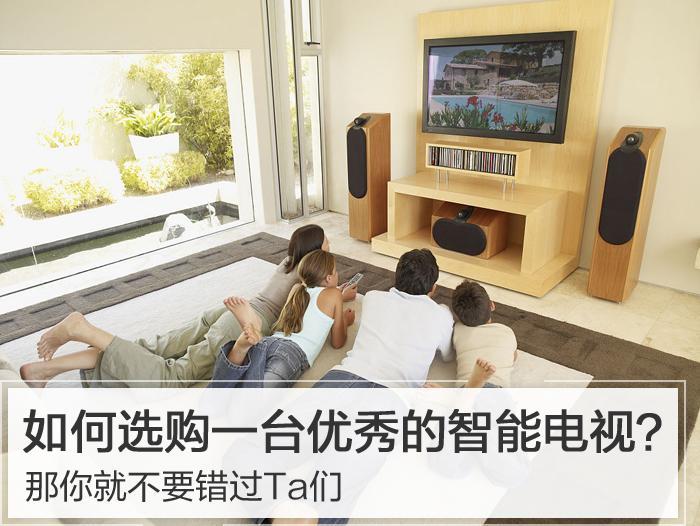 智能电视怎么选购 多款智能电视对比