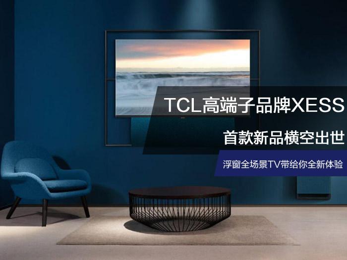 TCL推出浮窗全場景TV 堪稱破局之作
