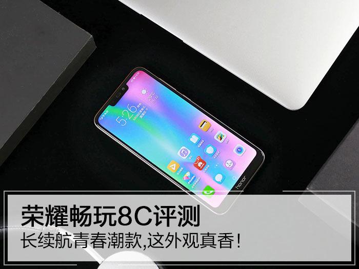 荣耀畅玩8C评测 颜值和软硬全面升级