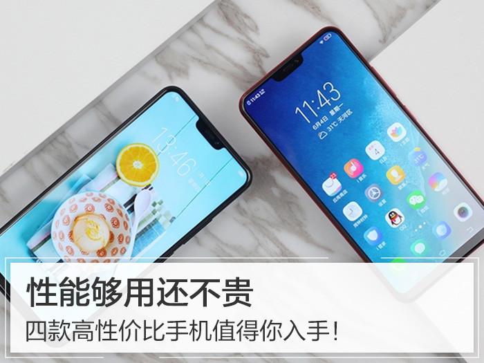 四款超高性价比的手机对比 谁才是性价比之王