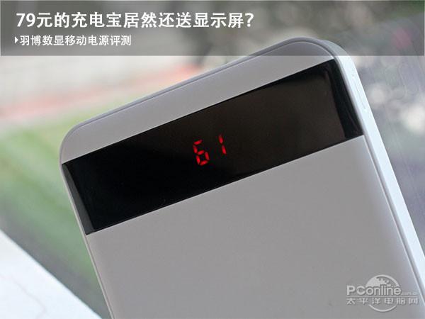 羽博數顯移動電源評測 更好地讓用戶了解移動電源的...