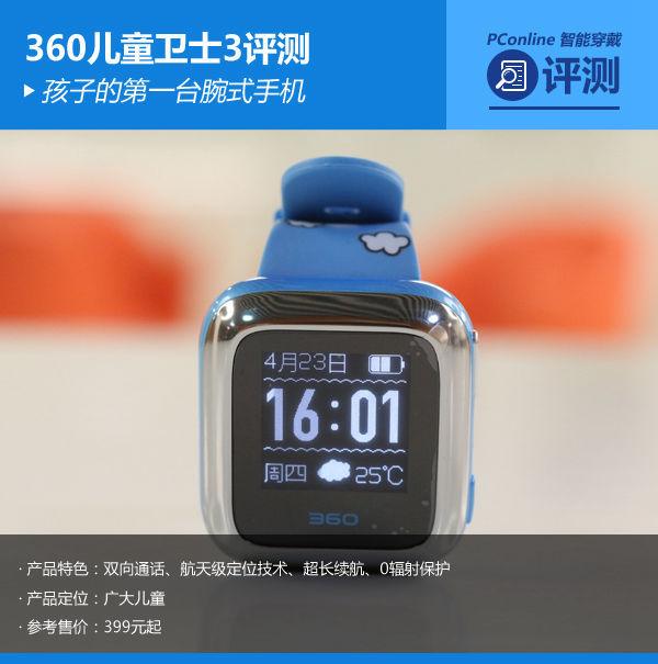 360安全卫士3代智能手表评测 算是性价比很好的...
