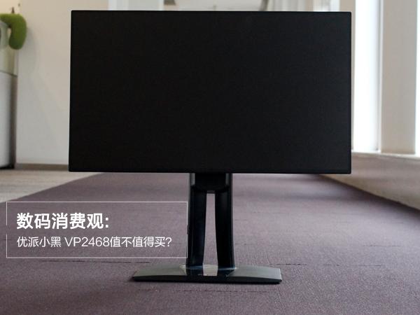优派小黑V2468怎么样 售价高达2399元到底值不值得买