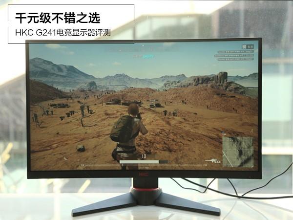 HKC241G电竞显示器评测 千元级别电竞显示器产品中不错的选择