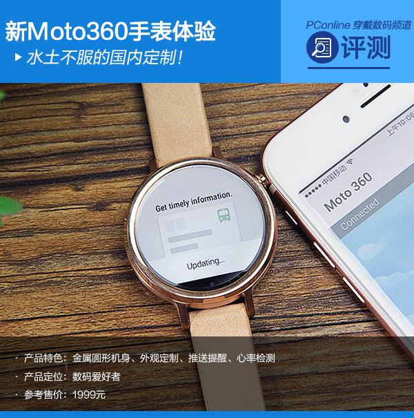 Moto360二代智能手表评测 国行版就像一个被...