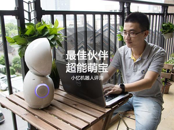 小忆机器人评测 一起成长就是陪伴和懂得