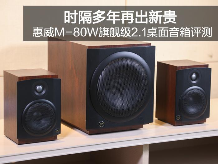 惠威M-80W旗舰级2.1桌面音箱评测 拥有强大...