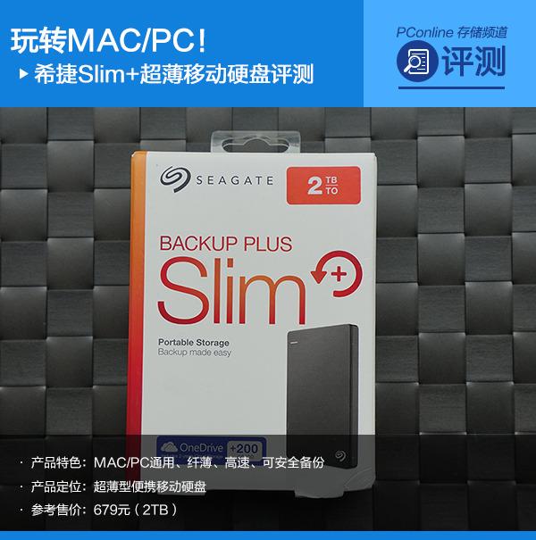 希捷Slim+超薄移动硬盘评测 可在双系统间无障碍共享资料