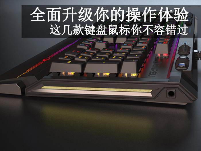 怎么选购一款好用的键盘鼠标