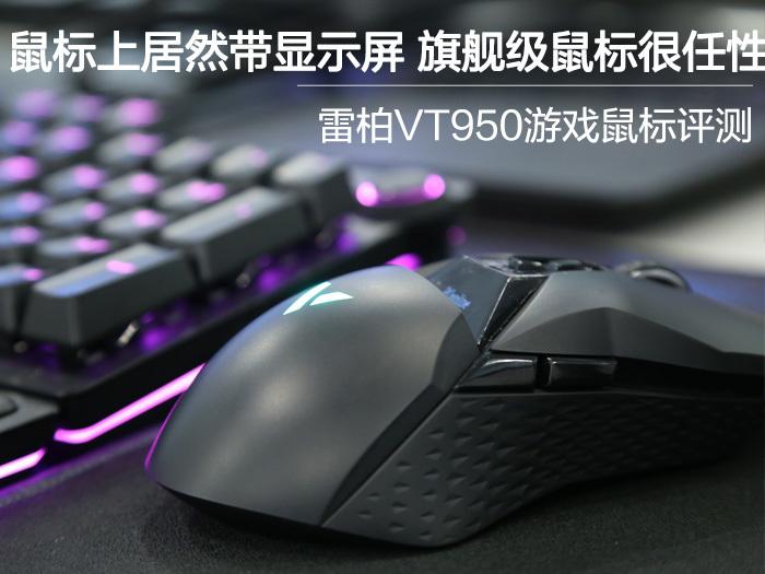 雷柏VT950游戏鼠标评测 整体性能非常强悍