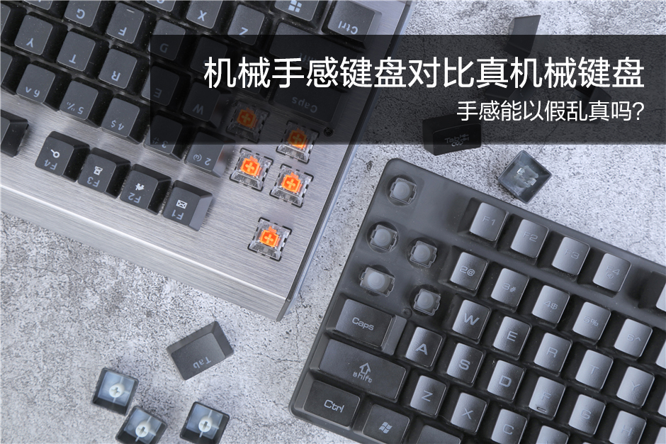 机械手感真的能以假乱真吗 真假机械键盘对比实测