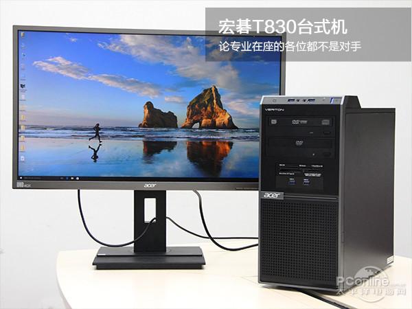 宏碁T830台式机评测 性能更加强劲