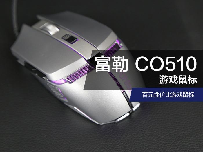 富勒CO510游戏鼠标评测 一款性价比非常不错的游戏鼠标