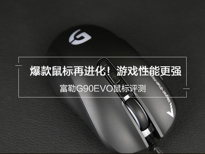 富勒G90EVO鼠标评测 能够更好地适应高刷新率高分辨率的情况