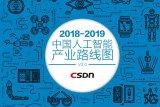 《2018-2019 中国人工智能产业路线图》V2.0 版即将重磅面世!