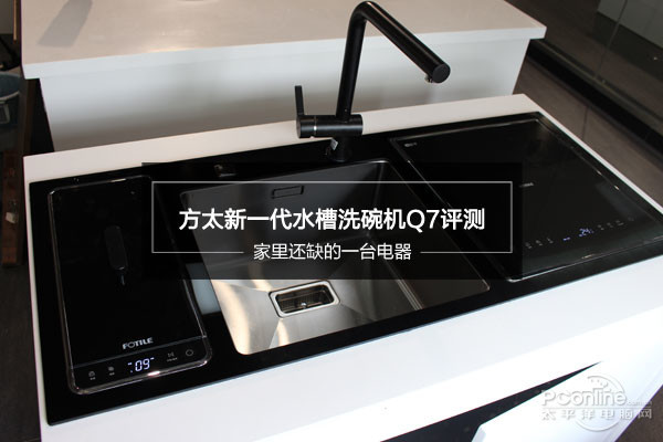 方太新一代水槽洗碗机Q7评测 专门为中国家庭准备的洗碗机