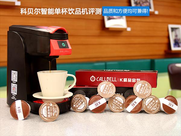 科贝尔智能单杯饮品机评测 即时对水温以及机体健康程度进行把控