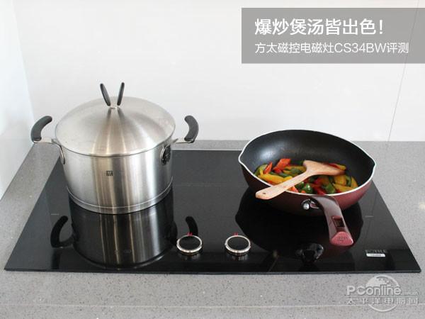 方太磁控电磁灶CS34BW评测 科技感十足能满足各种烹饪需求