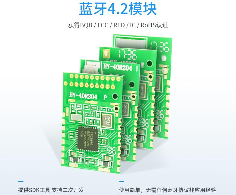 蓝牙4.2模块:HY-40R204P